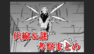 怪獣8号伏線考察
